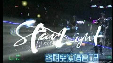 容祖兒StarLight_08_演唱會DVD廣告_1