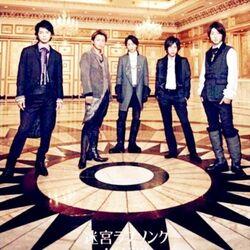Meikyu Love Song (Song)