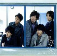 603px-Hatenai Sora Limited