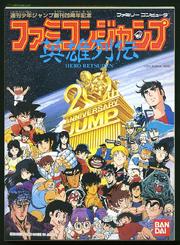 Famicom Jump - Hero Retsuden.png