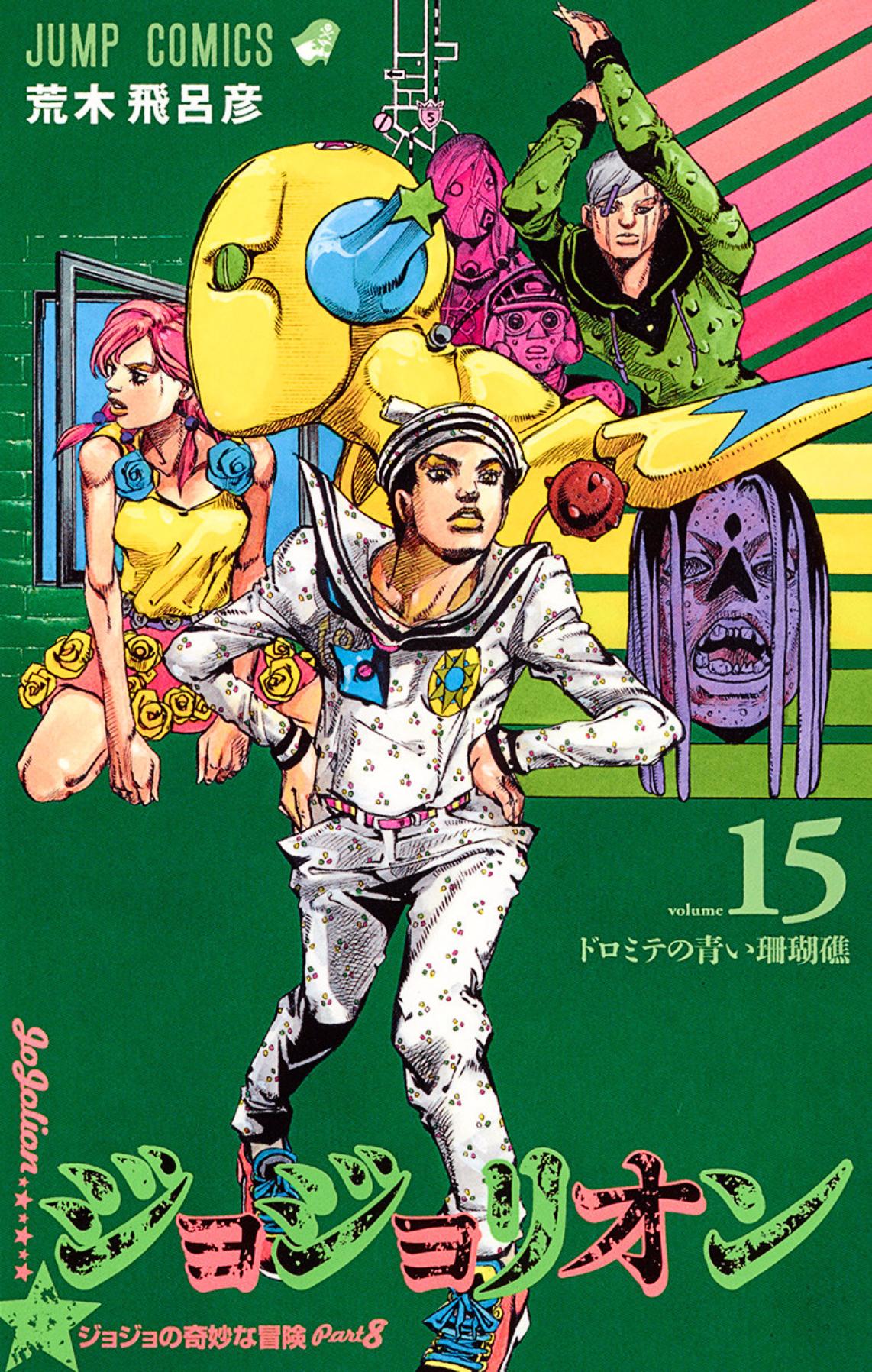 JJL Volumen 15