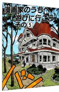 Chapter 322 Cover B