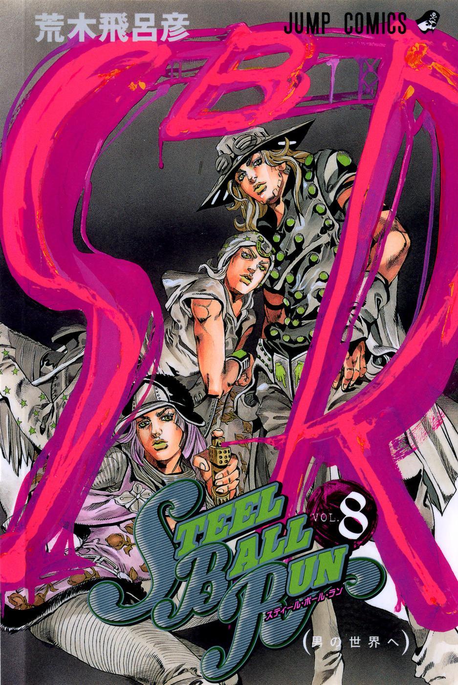 SBR Volumen 8