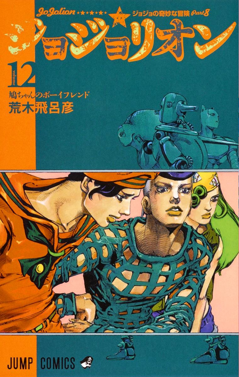 JJL Volumen 12