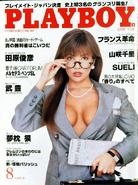 Playboy Japan August 1989
