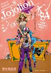 JJL Chapter 84 Magazine Cover