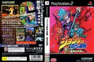 PS2jap cover