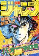 Shukan Shounen Jump 22-10-1984
