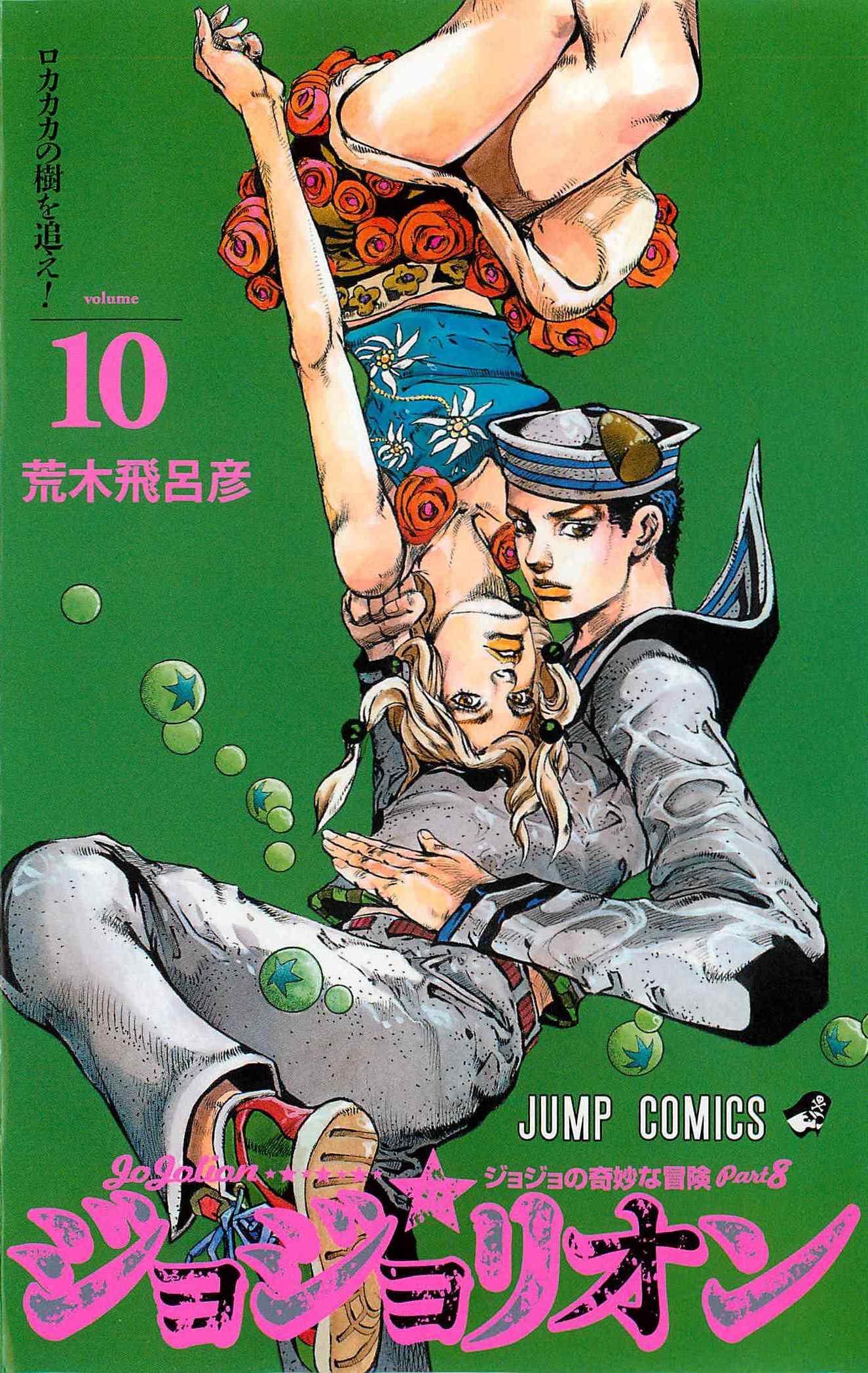 JJL Volumen 10