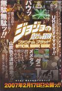 JoJo movie official guide pag1