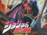 JoJo's Bizarre Adventure (OVA)