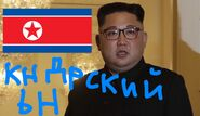 "Kim Jong Un meme ""КНДРСКИЙ ЫН"""
