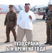 "Kim Jong Un meme ""Пузо сраки Ын времена года"""