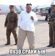 """Kim Jong Un meme """"Пузо сраки Ын"""""""