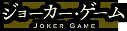 Joker Game Wikia
