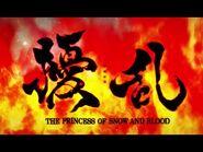 『擾乱 THE PRINCESS OF SNOW AND BLOOD』PV
