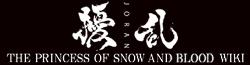 Joran: The Princess of Snow and Blood Wiki