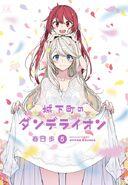Manga Vol 5