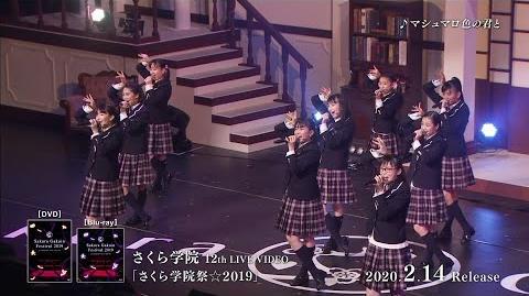 『さくら学院祭☆2019』トレーラー映像