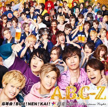 BU! REI! KOU! Limited Edition