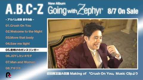 A.B.C-Z「Going with Zephyr」全曲ダイジェスト①