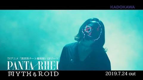 MYTH & ROID「PANTA RHEI」MV (TVアニメ「異世界チート魔術師」OPテーマ)