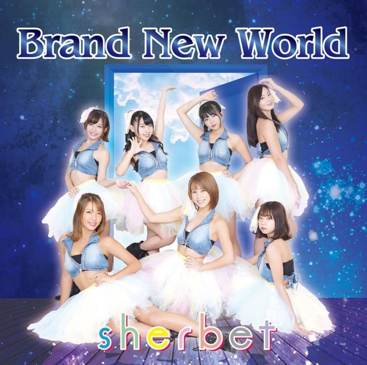 Brand New World (sherbet)