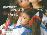 Kimi no Hitomi ni Koishiteru