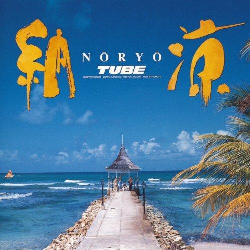 Noryo