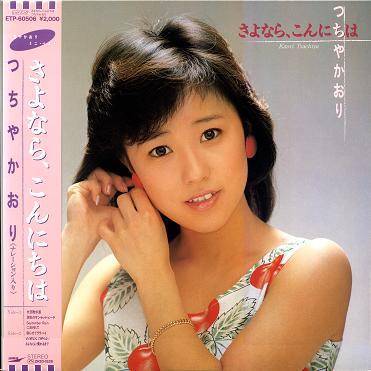 Sayonara, Konnichiwa (Tsuchiya Kaori)