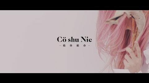 "Cö shu Nie – 絶体絶命 (Official Video) ""約束のネバーランド"" ED"