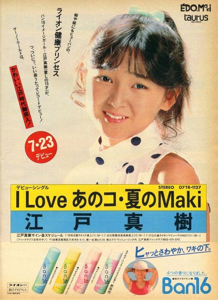 Edo Maki