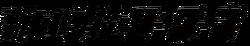 AtarashiiGakkounoLeaders Logo.png
