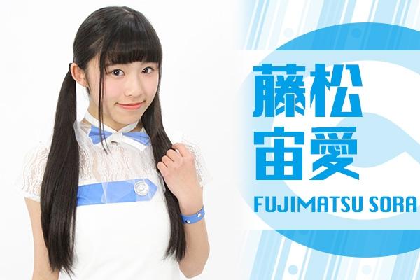 Fujimatsu Sora