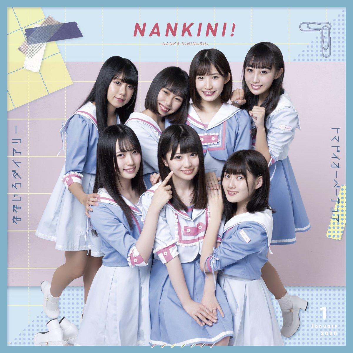Nanairo Diary / Tomadoi Overture