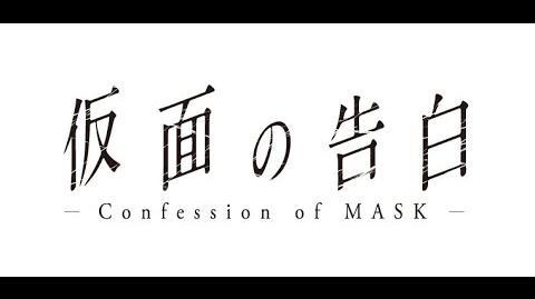 Suneeds 仮面の告白-Confessions of MASK-
