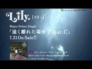 【PV】遠く離れた場所で feat. C (30秒ver.) / Lily.