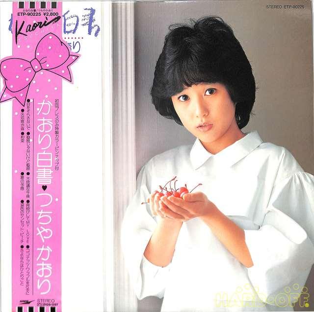 Kaori Hakusho