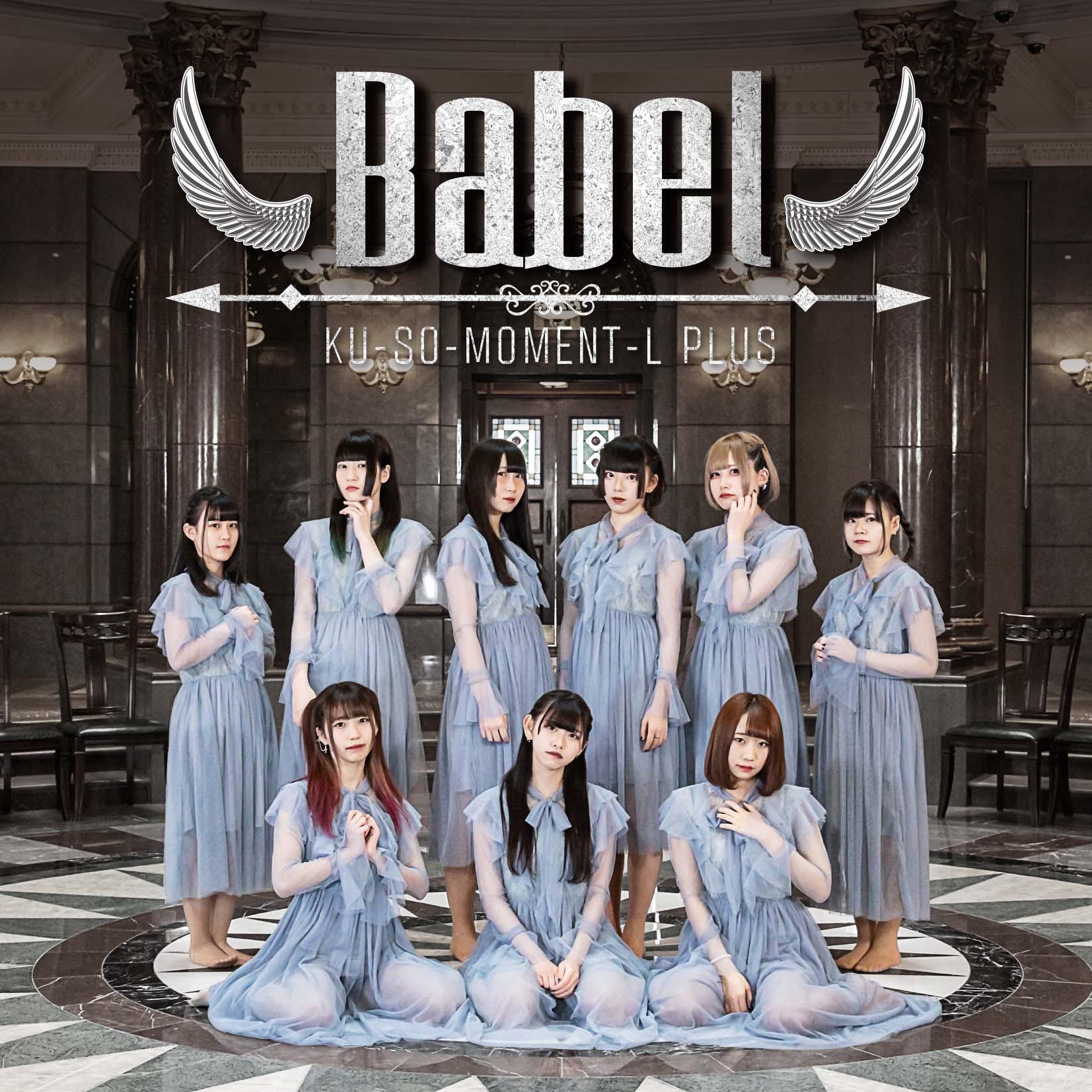Babel / Tamayura Seishun DAYSII