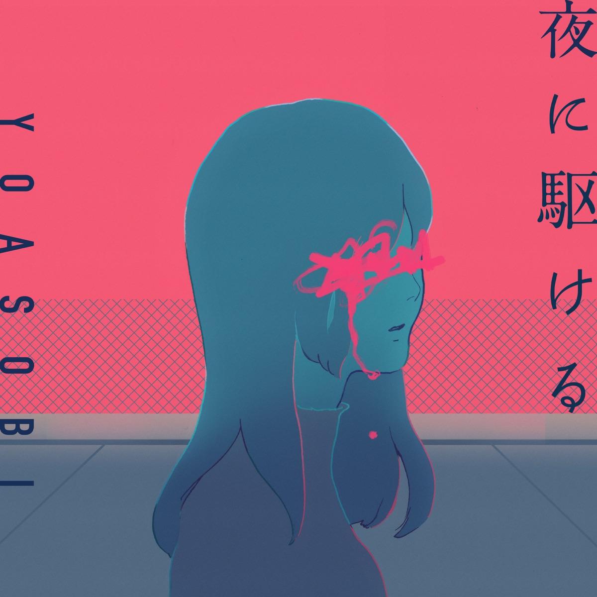 Yoru ni Kakeru