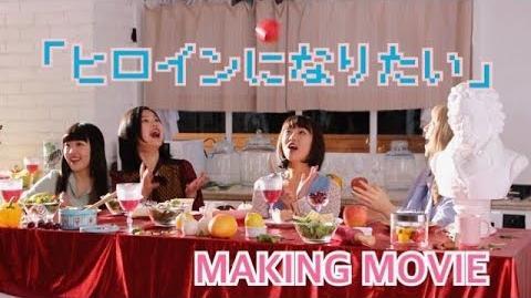 【GIRLFRIEND】4th Single「ヒロインになりたい」MUSIC VIDEO MAKING MIREI EDIT