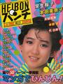Yukko in late 1985 p11