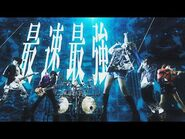 """-Official Video- Unlucky Morpheus - 「Top of the """"M""""」"""
