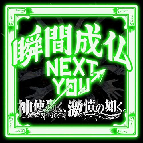 Shunkan Jobutsu NEXT YOU→