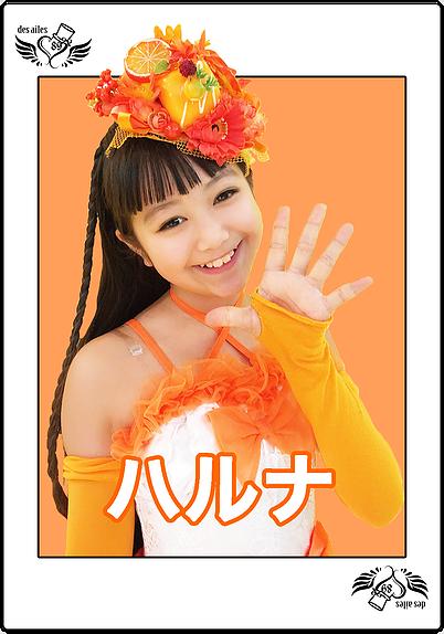 Haruna (2006)