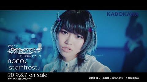 Nonoc「star*frost」MV(TVアニメ「彼方のアストラ」OPテーマ)