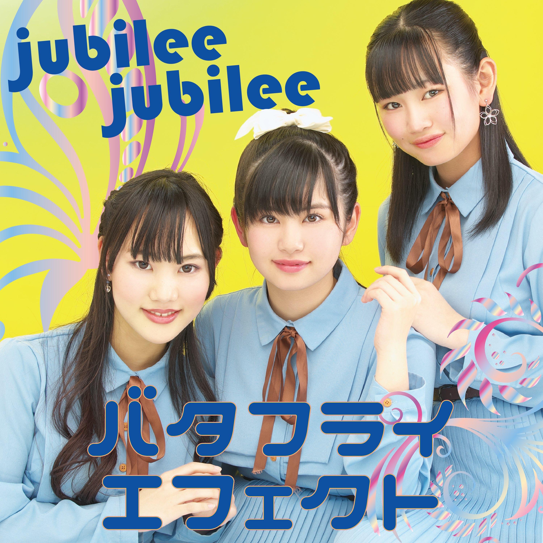 Butterfly effect (jubilee jubilee)