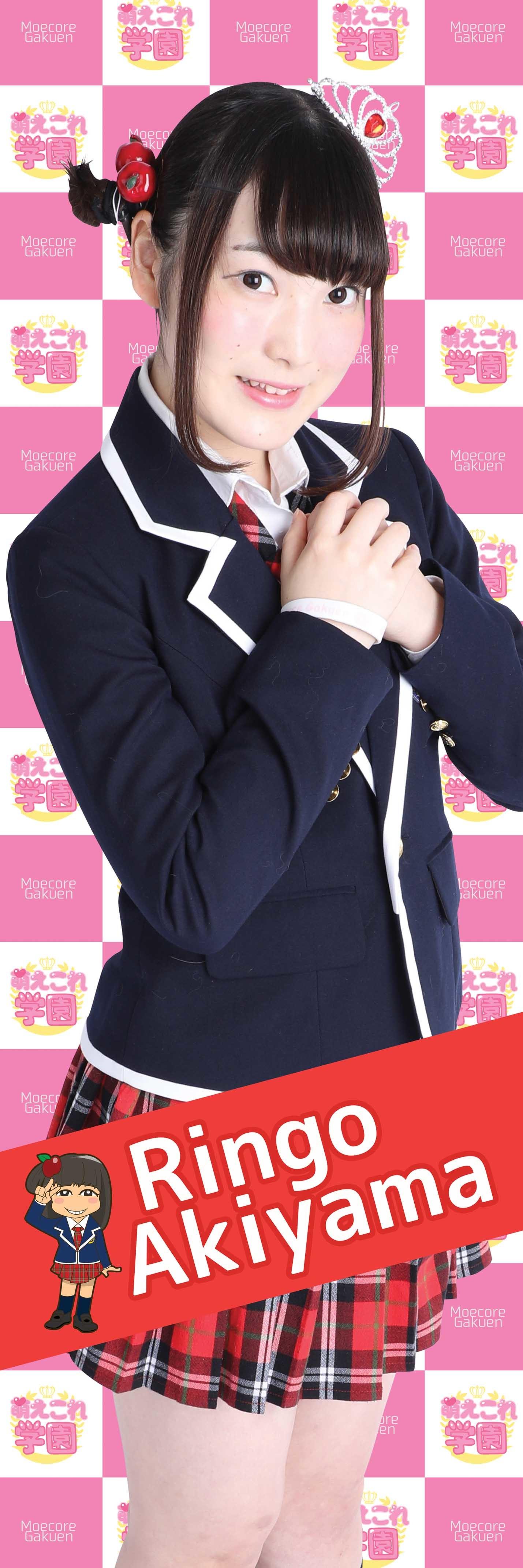 Akiyama Ringo