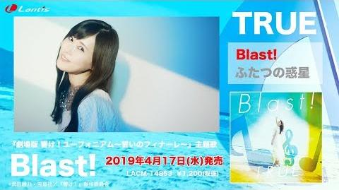 TRUE 「Blast!」試聴動画