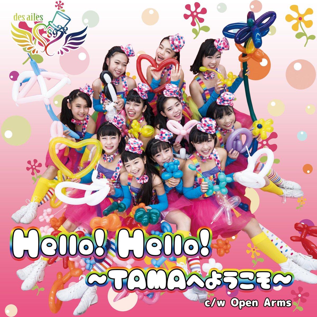 Hello! Hello! ~TAMA e Youkoso~